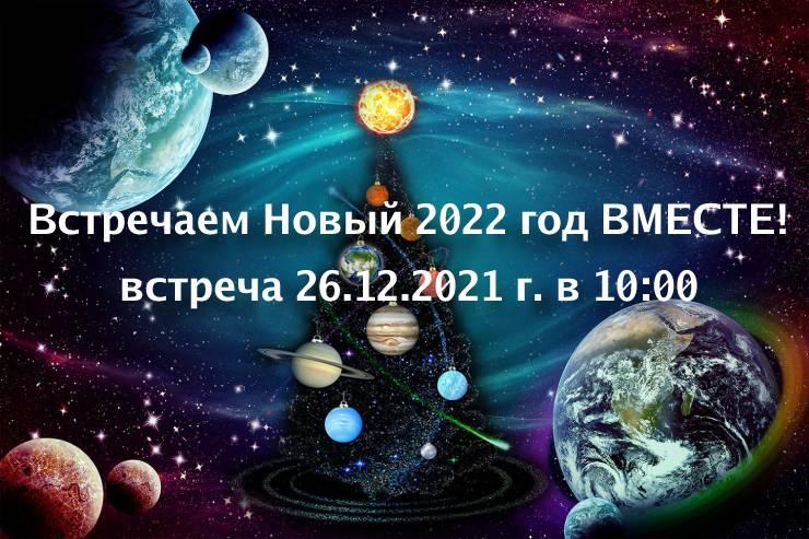 Встречаем Новый 2022 год ВМЕСТЕ
