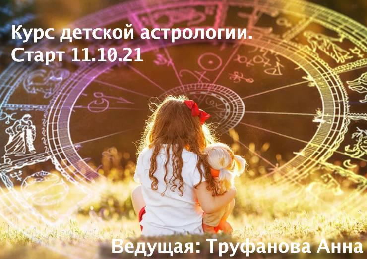 Курс детской астологии - старт 11.10.21 г.